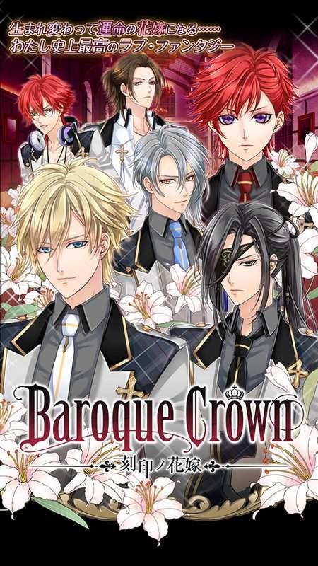 BaroqueCrownバロッククラウン 刻印ノ花嫁 無料女性向け恋愛ゲーム