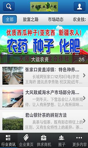 中国农业客户端