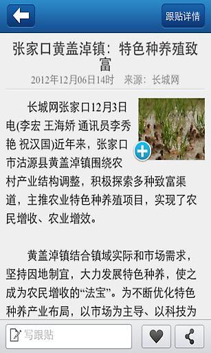 中国农业客户端截图1
