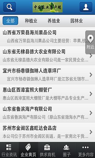 中国农业客户端截图2
