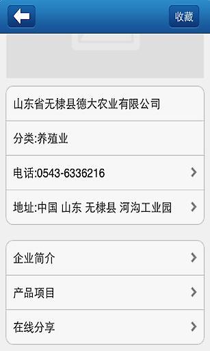 中国农业客户端截图3