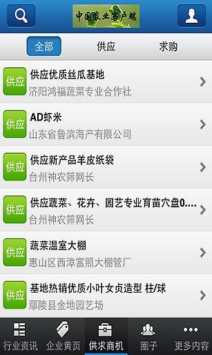 中国农业客户端截图4