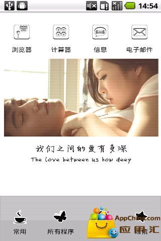 YOO主题-我们的爱截图1