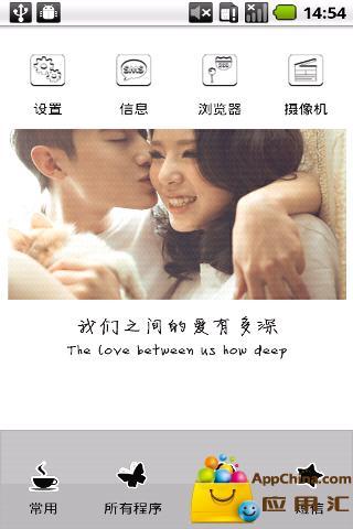 YOO主题-我们的爱截图2