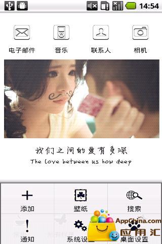 YOO主题-我们的爱截图3