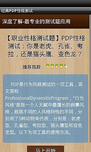 经典PDP性格测试截图2