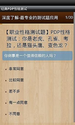 经典PDP性格测试截图3
