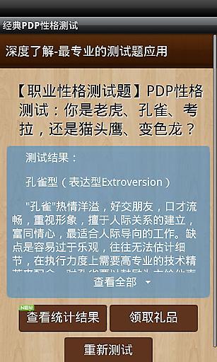 经典PDP性格测试截图4