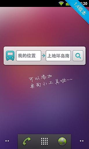 「百度云」安卓版免费下载- 豌豆荚