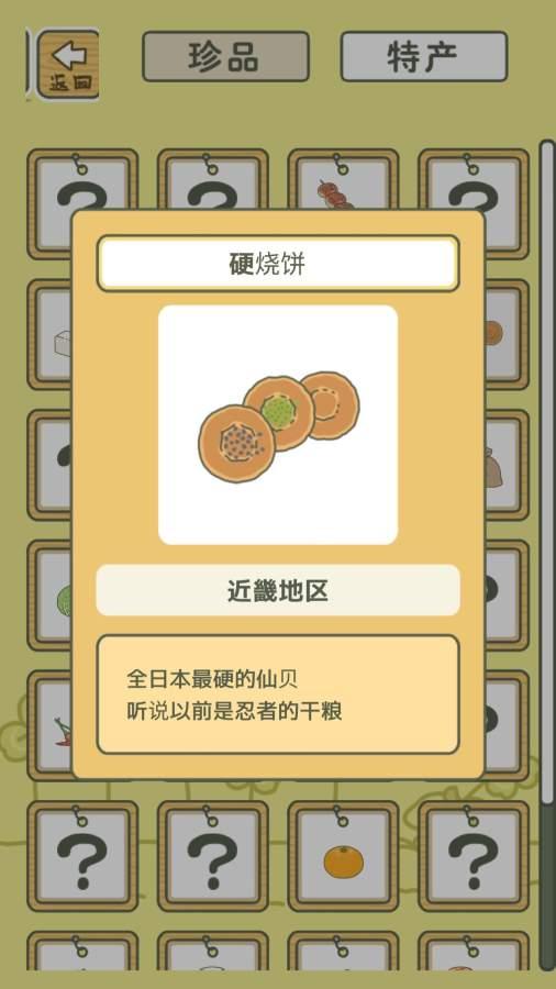 青蛙旅行 汉化版截图1