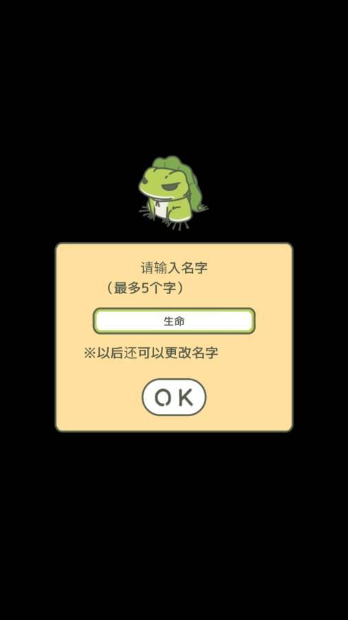 青蛙旅行 汉化版截图3