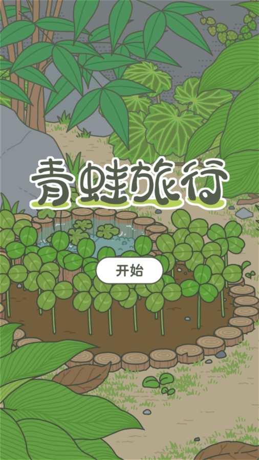 青蛙旅行 汉化版截图4