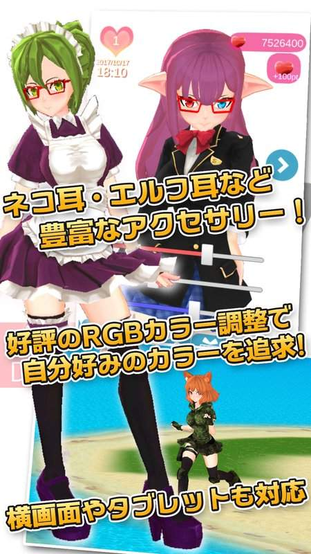 3D少女DX DreamPortrait CGアニメ美少女着せ替え育成ドレスアップ截图3