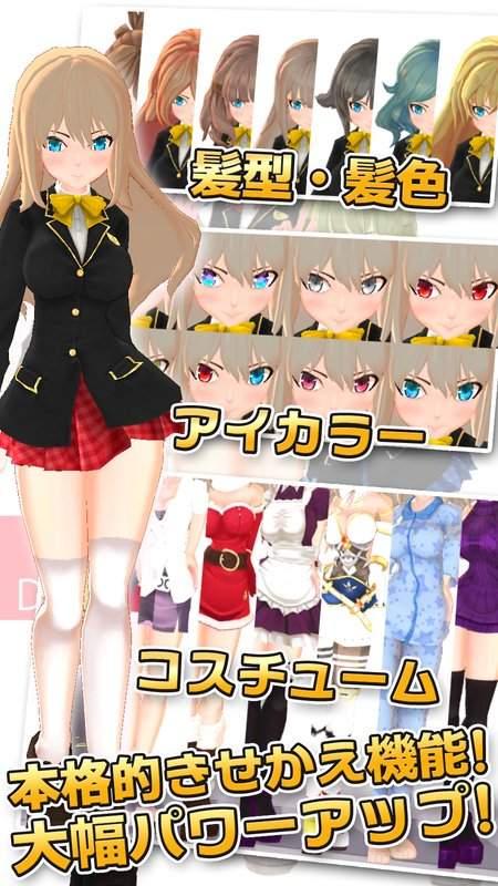3D少女DX DreamPortrait CGアニメ好少女着せ替え育成ドレスアップ截图4