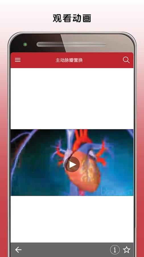 默沙东诊疗中文大众版截图2