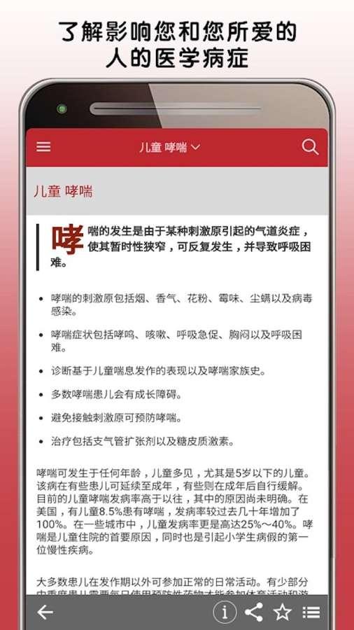 默沙东诊疗中文大众版截图3