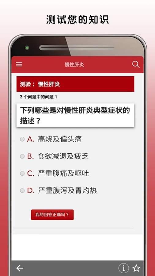 默沙东诊疗中文大众版截图4