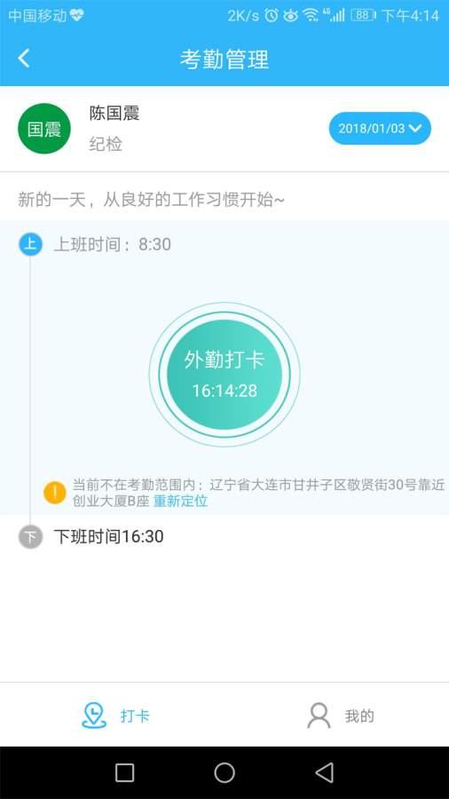 凌水政务云