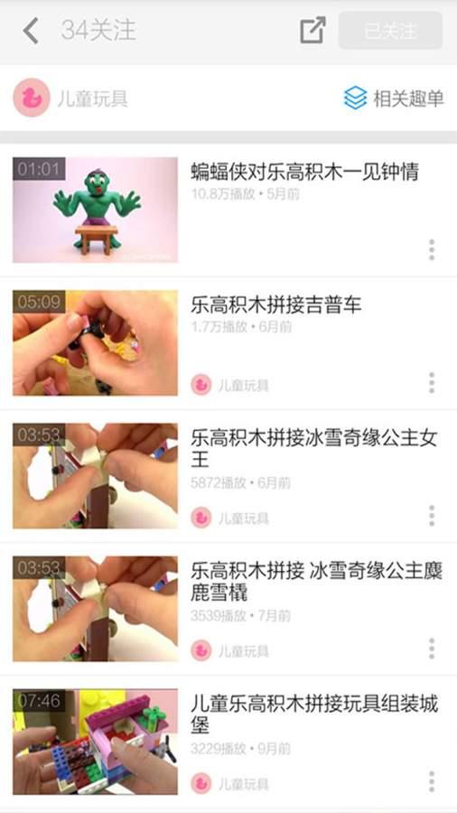 乐高积木视频截图3