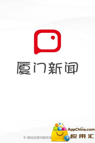 """厦门特产网"" im App Store - iTunes - Apple"