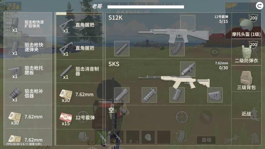战斗岛 测试服截图1