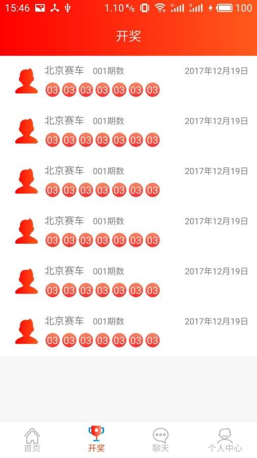 重庆时时彩2018版截图1
