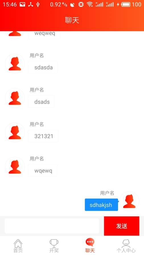 重庆时时彩2018版截图2