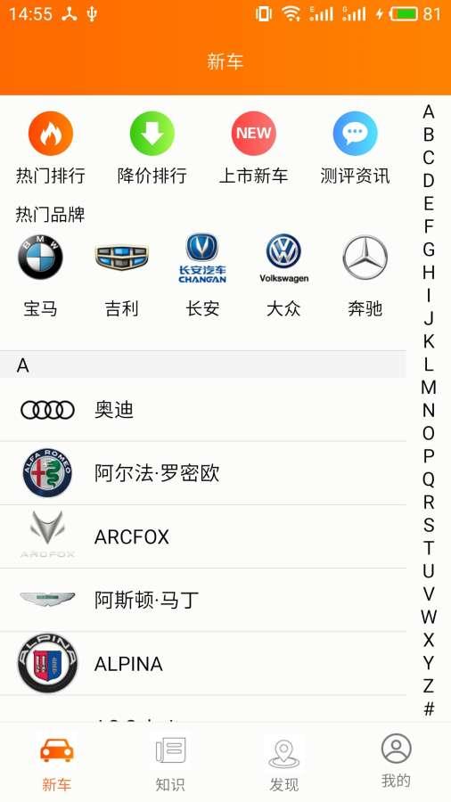 北京赛车截图0