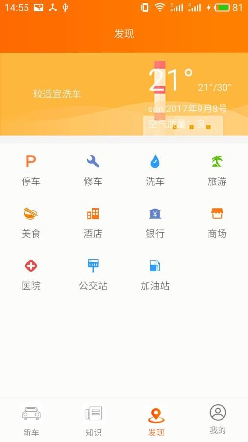 北京赛车截图2