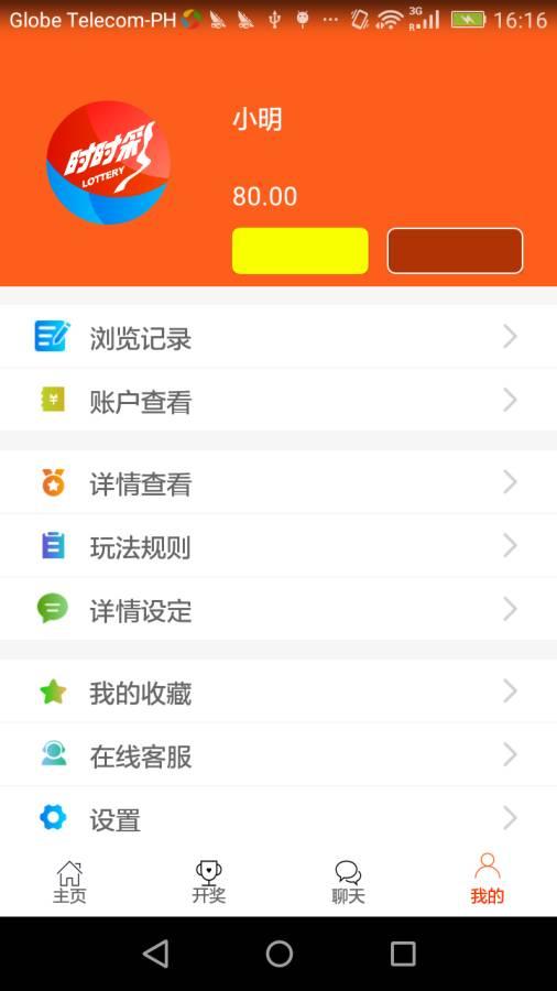 北京赛车热门PK10截图2