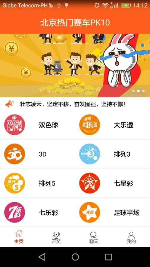 北京赛车热门PK10截图3