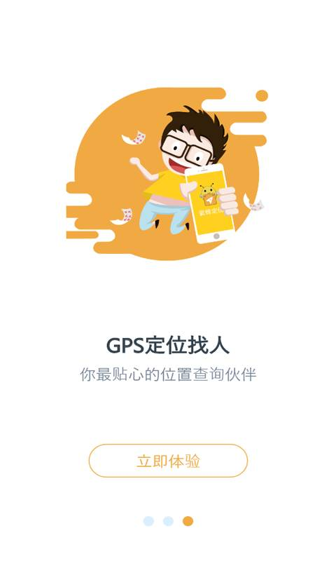 GPS手机号定位