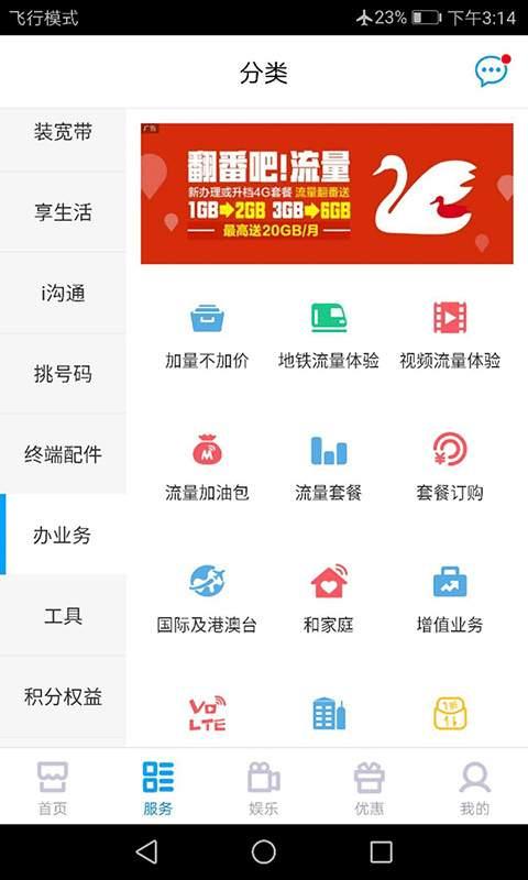 中国移动截图1