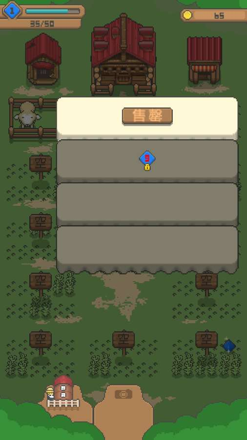 小小像素农场截图4