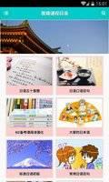 日语学习快速入门截图1