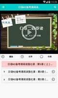 日语学习快速入门截图3