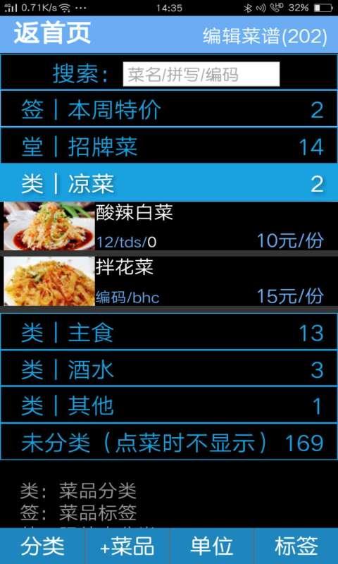 微餐饮系统截图2
