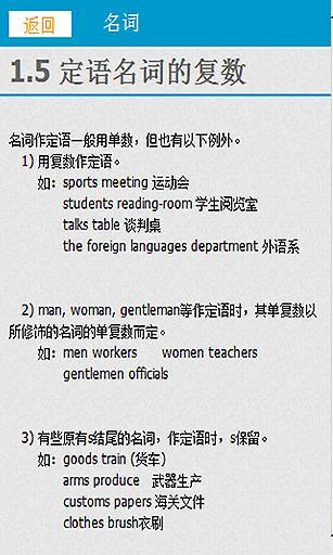 英语语法基础与提高截图3