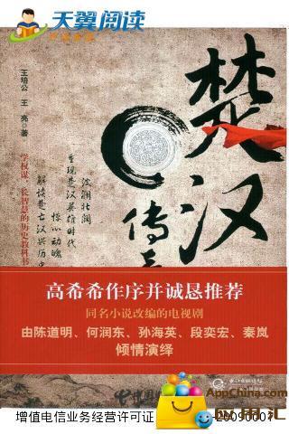 电子书完本:楚汉传奇
