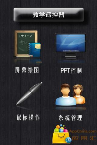 教学遥控器截图1