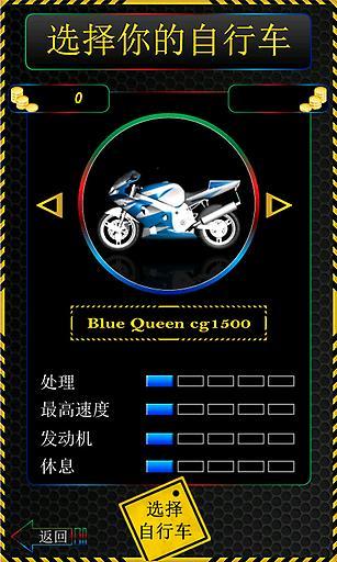 终极自行车赛车免费截图2