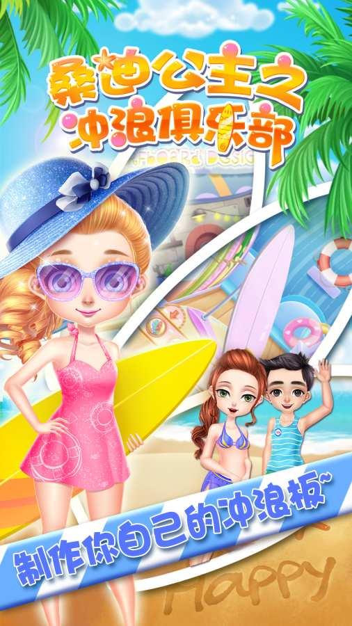 桑迪公主冲浪俱乐