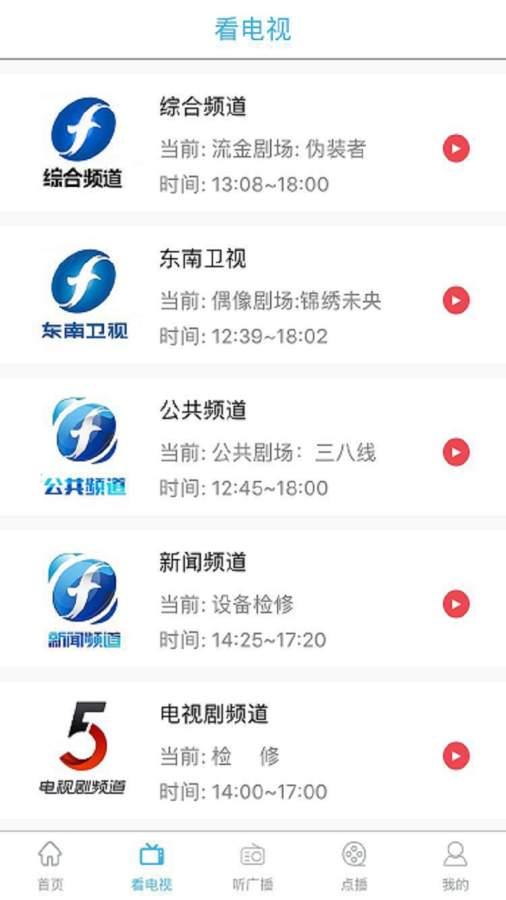 福建广播影视集团截图1