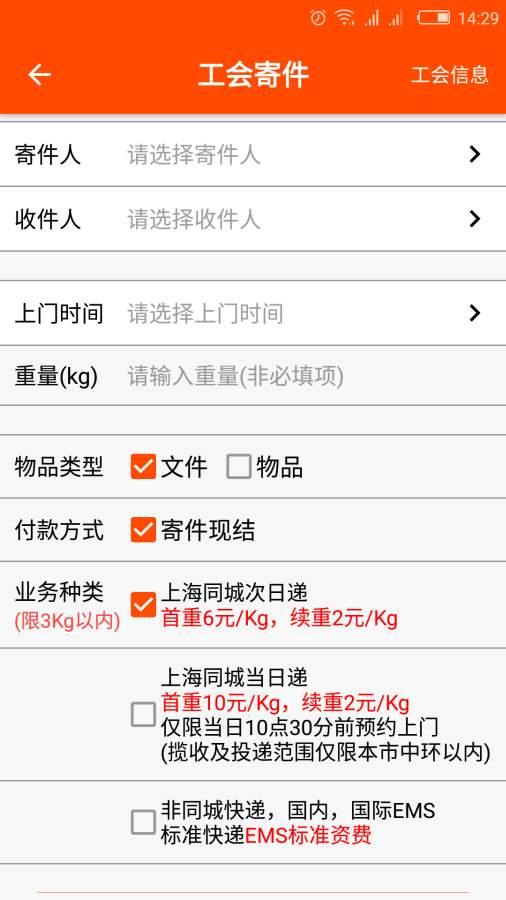 上海EMS便民通截图1