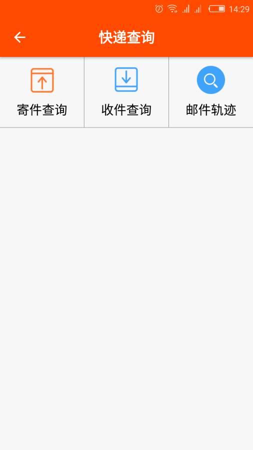 上海EMS便民通截图2