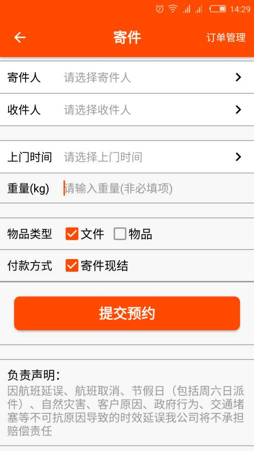 上海EMS便民通截图3
