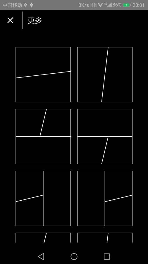 拼接图片工具截图3