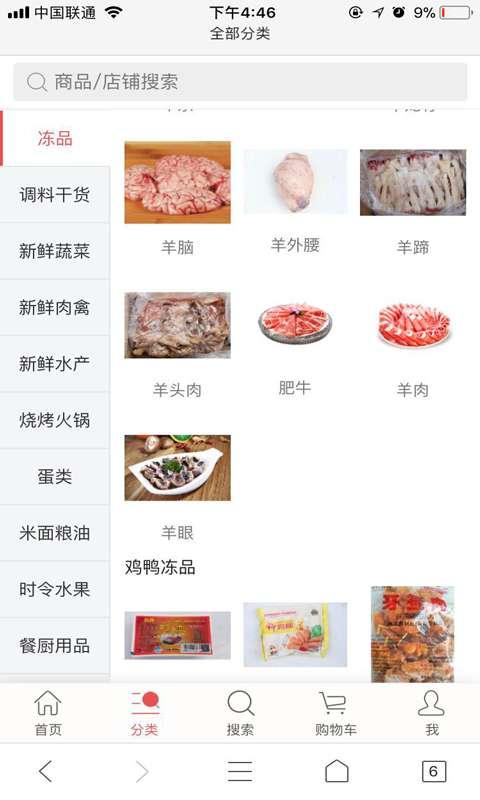 三餐香食品网截图1