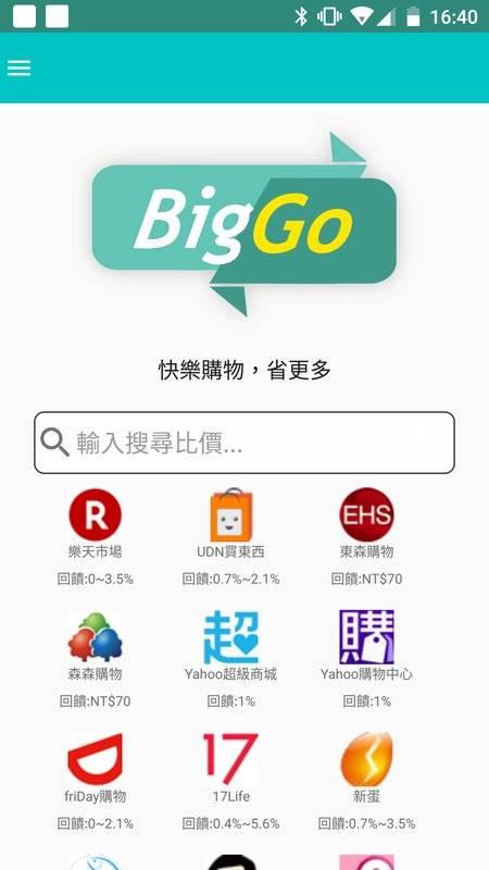 BigGo 比價比個夠
