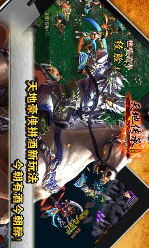 玩網游RPGApp|天地豪侠OL免費|APP試玩